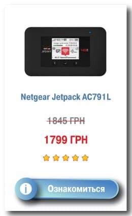Huawei E5785Lh-22c со скидкой